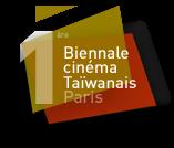 biennalecinemataiwan
